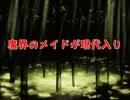 魔界のメイドが現代入り 第22話(中編)