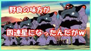 【無課金A】本当は怖いペズン隊【バトオ