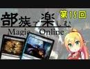 【MTGモダン】第15回 部族で楽しむマジックオンライン【スペクター】