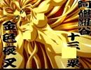 七巴の剣 くのいち淫の章 プレイ動画 パート13