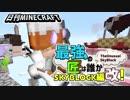 【日刊Minecraft】最強の匠は誰かスカイブロック編改!絶望的センス4人衆がカオス実況!#38【TheUnusualSkyBlock】
