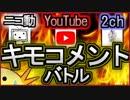キモコメントバトル三者会戦1 お題『小島瑠璃子』