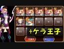 魔界の深層 ☆4 金以下 7枠 + ケラ王子 【千年戦争アイギス】