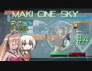 【No Man's Sky】マキオネスカイ#4【VOICeVI実況】