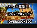 【Overcooked2】オネエとリア友のオンライン協力どんだけ~#3【実況プレイ】