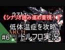 【ドルフロ実況】シナリオ読み進め重視!低体温症を攻略せよ!  part6