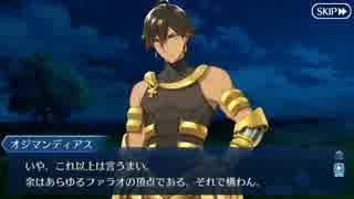 【FGOフルボイス版】オジマンディアスバレンタインイベント【Fate/Grand Order】