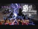 【ソルト アンド サンクチュアリ】Part15 ダークソウルやブラッドボーンにそっくり2Dゲーム Salt and Sanctuary