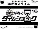 【イケボ&カワボのトークバラエティ】#200 めがねこタイム