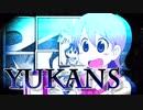 【合作単品】yukans