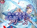 【FEヒーローズ】氷と炎のお正月 - 迎春の氷王子 フリーズ特集