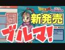 【新発売!】ブルマスクラッチをぱんださんがやってみた!#82