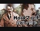 【HoI4】我等が闘争#03【14人マルチ】