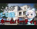 【シロ組実況】これがシロ流ホームパーティーです!【R6S(PS4)】