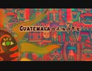 【VY1】Guatemalaの太陽の下で【オリジナル】