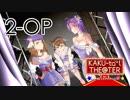 「KAKU-tail THE@TER for 765MILLIONSTARS!!」2nd night Opening