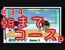【ラジオ】赤裸ラジオ! Season 3 第34回【赤裸々部】