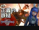 【KH3】キングダムハーツ3攻略風実況 Part9【Kingodm Hearts3 実況プレイ】