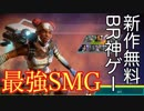 【PS4版Avex Legends】新作無料バトロワ神げーで9キル優勝【KaMe】