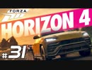 【XB1X】FORZA HORIZON 4 ULTIMATE 実況プレイ 31