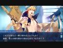 【FGOフルボイス版】ギルガメッシュ (キャスター)バレンタインイベント【Fate/Grand Order】