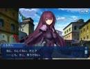 【FGOフルボイス版】 スカサハ(ランサー)バレンタインイベント【Fate/Grand Order】