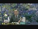 フリー動画 【水間条項国益最前線】第115回第一部「CH桜/アイヌ新法討論9日放映・北海道人は過去を語りたがらない・他」