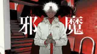 【ニコカラ】邪魔《syudou》(On Vocal)