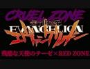 CRUEL ZONE【残酷な天使のテーゼ×RED ZONE】