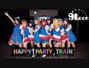 【9Luce松浦果南生誕記念】HAPPY PARTY TRAIN -LoveLive! Sunshine!!【PV風踊ってみた】