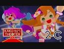 第69位:「KAKU-tail THE@TER for 765MILLIONSTARS!!」2nd night C thumbnail