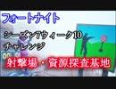 """【フォートナイト】シーズン7ウィーク10チャレンジ""""射撃場、資源探査基地"""""""