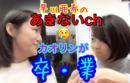 早川亜希動画#590≪あきないch「カオリン、卒業。」≫