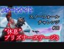 """【フォートナイト】スノーフォールチャレンジ10""""休息""""プリズナーステージ3"""