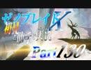 【ゼノブレイドX】初見と助手で実況Part130