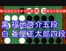 [オセロ解説]第46回全日本オセロ選手権 無差別の部決勝