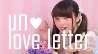 【みこ】un - love letter 踊ってみた【ばれんたいん】