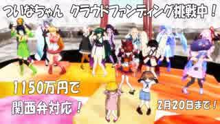 【ボイロのみんなで】Caramell Dansen【MMD】 #ついなちゃん