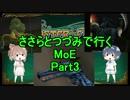【MoE】ささらとつづみで行くMoE part3【Cevio実況】