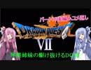 【PS版DQ7】琴葉姉妹がDQ7の世界を駆け抜けるようですPart16後編+コメ返し【VOICEROID実況】