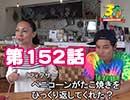 【第152話】タミ対談 その③ 〜過去最高の撮れ高?三度の沖縄編〜
