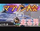 【フォートナイト】建築バトルを横目にマラソンする男【KaMe】