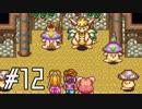 マナの力を携えて聖剣伝説2を実況します川・θ・川◆part12