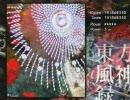 東方風神録 体験版 Lunatic魔理沙 Ver 1.47