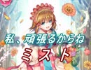 【FEヒーローズ】愛の祭と傭兵団 - 無垢なる想い ミスト特集