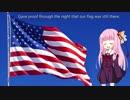琴葉茜が歌うアメリカ国歌『星条旗』