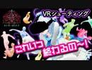 「まだ終わらないの...!!」VRシューティングゲームで体力全て奪われた...【Gun Beat】