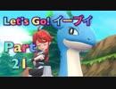 【実況】ポケットモンスター Let's Go! イーブイやろうぜ! その21
