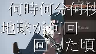 何時何分何秒地球が何回回った頃 / feat. Gumi