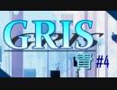 【GRIS】自分自身の世界に迷い込んでしまった1人の女の子【ゆっくり実況プレイ#4】